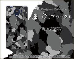 DIGNO G [601KC] F E [503KC] ディグノ ハード スマホ カバー ケース 迷彩 (ブラック) /送料無料