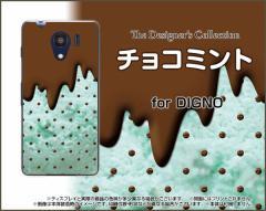 DIGNO G [601KC] F E [503KC] ディグノ ハード スマホ カバー ケース チョコミント /送料無料