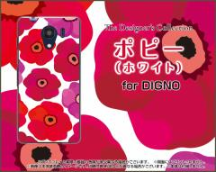 DIGNO G [601KC] F E [503KC] ディグノ ハード スマホ カバー ケースポピー(ホワイト) 北欧柄 ピンクの花 白(しろ)