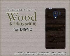 DIGNO G [601KC] F E [503KC] ディグノ ハード スマホ カバー ケース Wood(木目調)type010 /送料無料