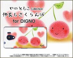 DIGNO G [601KC] F E [503KC] ディグノ ハード スマホ カバー ケース 仲良しさくらんぼ やの ともこ /送料無料