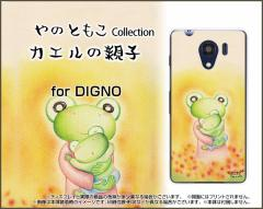 DIGNO G [601KC] F E [503KC] ディグノ ハード スマホ カバー ケース カエルの親子 やの ともこ /送料無料