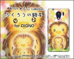 DIGNO G [601KC] F E [503KC] ディグノ ハード スマホ カバー ケース ふくろうの親子 やの ともこ /送料無料