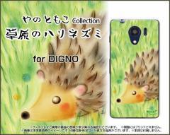 DIGNO G [601KC] F E [503KC] ディグノ ハード スマホ カバー ケース 草原のハリネズミ やの ともこ /送料無料