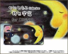 DIGNO G [601KC] F E [503KC] ディグノ ハード スマホ カバー ケース 月と宇宙 やの ともこ