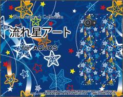AQUOS R Compact SHV41 701SH SERIE mini SHV38 U SHV37 SERIE SHV34 ハード スマホカバー ケース 流れ星アート /送料無料