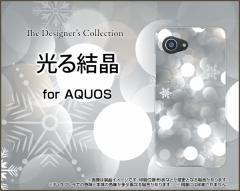 AQUOS R Compact SHV41 701SH SERIE mini SHV38 U SHV37 SERIE SHV34 ハード スマホカバー ケース 光る結晶 /送料無料