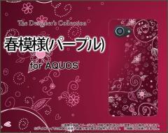 AQUOS R Compact SHV41 701SH SERIE mini SHV38 U SHV37 SERIE SHV34 ハード スマホカバー ケース 春模様(パープル) /送料無料