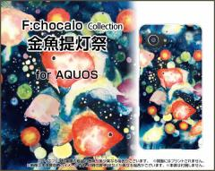 AQUOS R Compact SHV41 701SH SERIE mini SHV38 U SHV37 SERIE SHV34 ハード スマホカバー ケース 金魚提灯祭 F:chocalo /送料無料