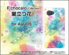 AQUOS R Compact SHV41 701SH SERIE mini SHV38 U SHV37 SERIE SHV34 ハード スマホカバー ケース 巣立つ花 F:chocalo /送料無料