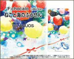 AQUOS R Compact SHV41 701SH SERIE mini SHV38 ハード スマホカバー ケース ねこと海のふうせん F:chocalo /送料無料