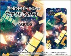 AQUOS R Compact SHV41 701SH SERIE mini SHV38 U SHV37 SERIE SHV34 ハード スマホカバー ケース ぴかぴかてとりす F:chocalo /送料無料