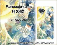 AQUOS R Compact SHV41 701SH SERIE mini SHV38 U SHV37 SERIE SHV34 ハード スマホカバー ケース 月の歌 F:chocalo /送料無料