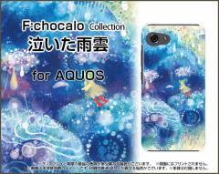 AQUOS R Compact SHV41 701SH SERIE mini SHV38 U SHV37 SERIE SHV34 ハード スマホ カバー ケース 泣いた雨雲 F:chocalo /送料無料