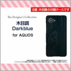 AQUOS R Compact SHV41 701SH SERIE mini SHV38 U SHV37 SERIE SHV34 ハード スマホカバー ケース 木目調Darkblue/送料無料