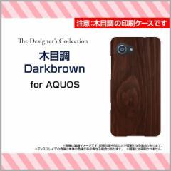 AQUOS R Compact SHV41 701SH SERIE mini SHV38 U SHV37 SERIE SHV34 ハード スマホカバー ケース 木目調Darkbrown/送料無料