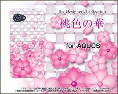 AQUOS R Compact SHV41 701SH SERIE mini SHV38 ハード スマホカバー ケース 桃色の華 花(はな) か桜色(さくらいろ) きれい