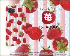 AQUOS R Compact SHV41 701SH SERIE mini SHV38 U SHV37 SERIE SHV34 ハード スマホカバー ケース 苺 /送料無料
