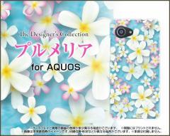 AQUOS R Compact SHV41 701SH SERIE mini SHV38 U SHV37 SERIE SHV34 ハード スマホカバー ケース プルメリア /送料無料