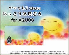 AQUOS R Compact SHV41 701SH SERIE mini SHV38 ハード スマホカバー ケース にっこりお月さま やの ともこ /送料無料