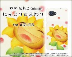 AQUOS R Compact SHV41 701SH SERIE mini SHV38 ハード スマホカバー ケース にっこりひまわり やの ともこ /送料無料