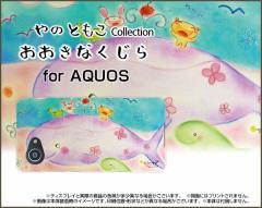 AQUOS R Compact SHV41 701SH SERIE mini SHV38 U SHV37 SERIE SHV34 ハード スマホカバー ケース おおきなくじら やの ともこ /送料無料