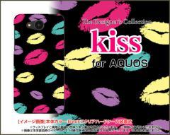 AQUOS ea [605SH] Xx3 mini [603SH] Xx3 [506SH] アクオス ハード スマホ カバー ケース キス(ブラック) /送料無料