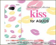 AQUOS ea [605SH] Xx3 mini [603SH] Xx3 [506SH] アクオス ハード スマホ カバー ケース キス(ホワイト) /送料無料