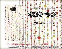 AQUOS ea [605SH] Xx3 mini [603SH] Xx3 アクオス ハード スマホ カバー ケース水玉カーテン(白×赤) 水玉 カーテン レッド ホワイト
