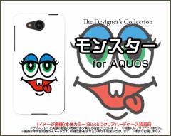 AQUOS ea [605SH] Xx3 mini [603SH] Xx3 [506SH] アクオス ハード スマホ カバー ケースモンスター2 かいじゅう 顔 カラフル フェイス