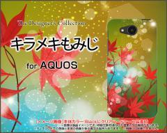 AQUOS ea [605SH] Xx3 mini [603SH] Xx3 [506SH] アクオス ハード スマホ カバー ケースキラメキもみじ 紅葉 秋 きらきら 光 和柄 わがら
