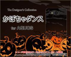 AQUOS ea [605SH] Xx3 mini [603SH] Xx3 [506SH] アクオス ハード スマホ カバー ケース かぼちゃダンス /送料無料
