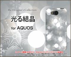 AQUOS ea [605SH] Xx3 mini [603SH] Xx3 [506SH] アクオス ハード スマホ カバー ケース 光る結晶 /送料無料