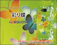 AQUOS ea [605SH] Xx3 mini [603SH] Xx3 アクオス ハード スマホ カバー ケース彩り蝶 カラフル みどり グリーン ちょう バタフライ