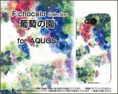 AQUOS ea [605SH] Xx3 mini [603SH] Xx3 [506SH] アクオス ハード スマホ カバー ケース 葡萄の園 F:chocalo /送料無料