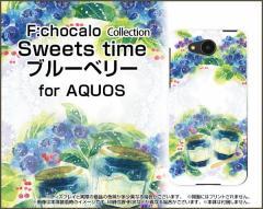 AQUOS ea [605SH] Xx3 mini [603SH] Xx3 [506SH] アクオス ハード スマホ カバー ケース Sweets time ブルーベリー F:chocalo /送料無料