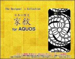 AQUOS ea [605SH] Xx3 mini [603SH] Xx3 [506SH] アクオス ハード スマホ カバー ケース 家紋 黒田官兵衛 Type002 /送料無料