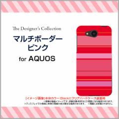 AQUOS ea [605SH] Xx3 mini [603SH] Xx3 [506SH] アクオス ハード スマホ カバー ケース マルチボーダーピンク/送料無料