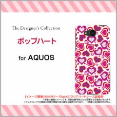 AQUOS ea [605SH] Xx3 mini [603SH] Xx3 [506SH] アクオス ハード スマホ カバー ケース ポップハート/送料無料