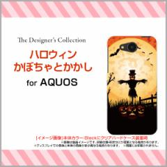 AQUOS ea [605SH] Xx3 mini [603SH] Xx3 [506SH] アクオス ハード スマホ カバー ケース ハロウィンかぼちゃとかかし/送料無料