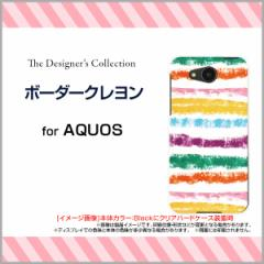 AQUOS ea [605SH] Xx3 mini [603SH] Xx3 [506SH] アクオス ハード スマホ カバー ケース ボーダークレヨン/送料無料