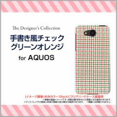 AQUOS ea [605SH] Xx3 mini [603SH] Xx3 [506SH] アクオス ハード スマホ カバー ケース 手書き風チェックグリーンオレンジ/送料無料