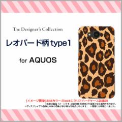 AQUOS ea [605SH] Xx3 mini [603SH] Xx3 [506SH] アクオス ハード スマホ カバー ケース レオパード柄type1/送料無料