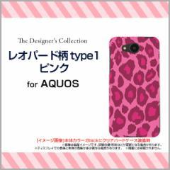 AQUOS ea [605SH] Xx3 mini [603SH] Xx3 [506SH] アクオス ハード スマホ カバー ケース レオパード柄type1ピンク/送料無料