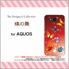 AQUOS ea [605SH] Xx3 mini [603SH] Xx3 [506SH] アクオス ハード スマホ カバー ケース 蝶の舞/送料無料