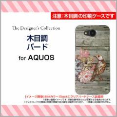 AQUOS ea [605SH] Xx3 mini [603SH] Xx3 [506SH] アクオス ハード スマホ カバー ケース 木目調バード/送料無料