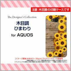 AQUOS ea [605SH] Xx3 mini [603SH] Xx3 [506SH] アクオス ハード スマホ カバー ケース 木目調ひまわり/送料無料