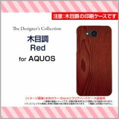 AQUOS ea [605SH] Xx3 mini [603SH] Xx3 [506SH] アクオス ハード スマホ カバー ケース 木目調Red/送料無料