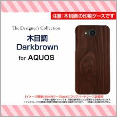 AQUOS ea [605SH] Xx3 mini [603SH] Xx3 [506SH] アクオス ハード スマホ カバー ケース 木目調Darkbrown/送料無料