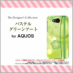 AQUOS ea [605SH] Xx3 mini [603SH] Xx3 [506SH] アクオス ハード スマホ カバー ケース パステルグリーンアート/送料無料